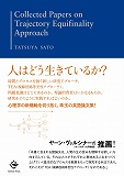 Collected Papers on Trajectory Equifinality Approach (English Edition)表紙