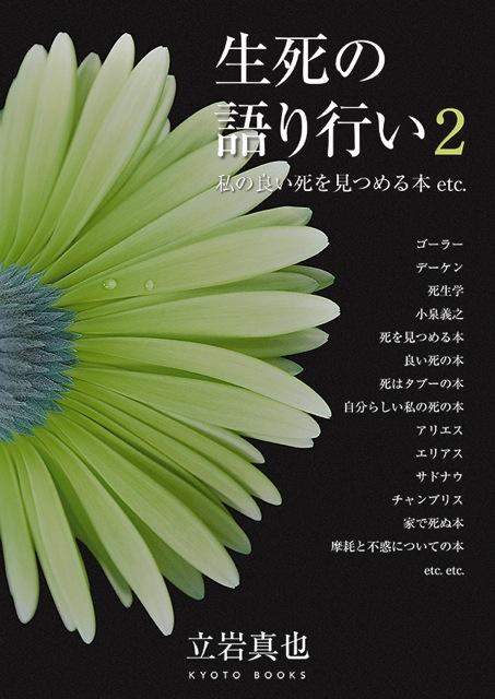 立岩真也『生死の語り行い・2——私の良い死を見つめる本、等』表紙