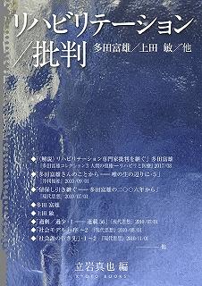 立岩真也編『リハビリテーション/批判——多田富雄/上田敏/…』表紙
