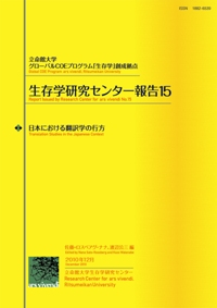 Translation Studies in the Japanese Context