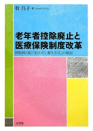 Front Page of『Repeal of Deduction for the Elderly and Health-care Insurance Reform』