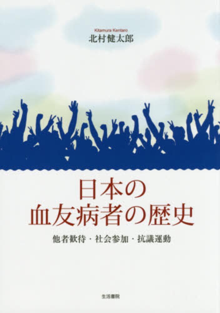 『日本の血友病者の歴史——他者歓待・社会参加・抗議運動』表紙画像 (クリックすると大きな画像で見ることができます)