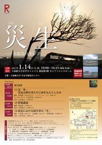 「災/生――大震災の生存学」チラシ ダウンロード(PDF, 2.14MB)