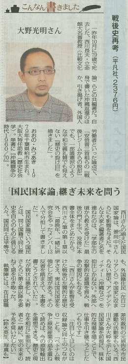 『毎日新聞インタビュー』記事