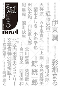 Cover of the Monthly J-novel